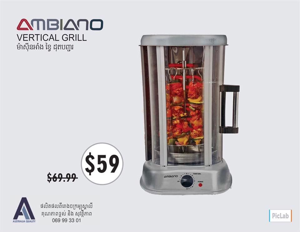 Picture of AMBIANO , Vertical Grill